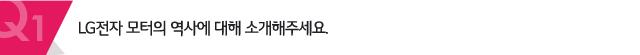 0615_인버터-인터뷰-소제목-수정100
