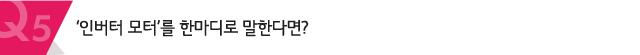 0615_인버터-인터뷰-소제목-수정200
