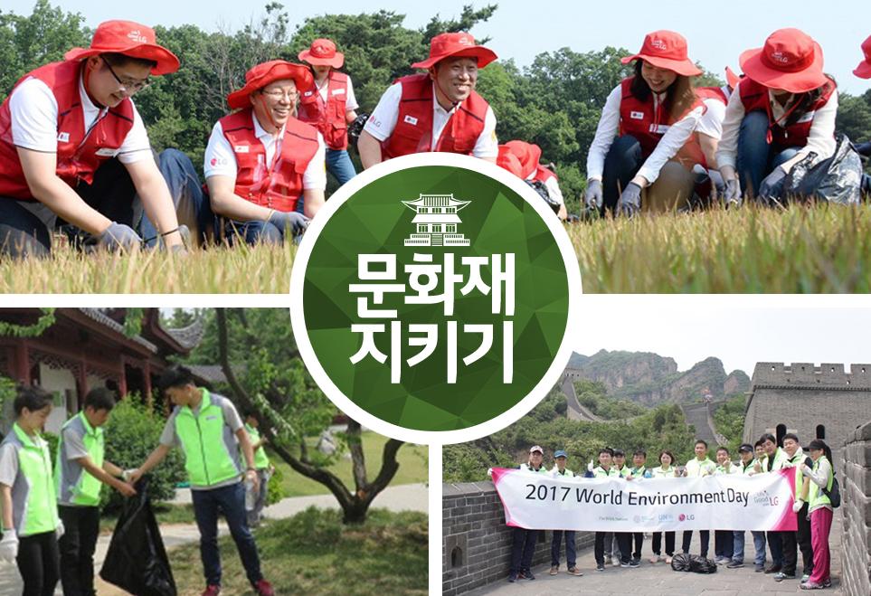 왼쪽 위부터 시계방향으로 한국, 중국에서의 문화재 지키기 활동