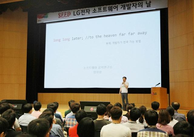 19일 서울 양재동에 위치한 서초R&D캠퍼스에서 LG전자 소프트웨어 개발자들이 한 자리에 모여 최신 기술과 개발 노하우를 공유하는 시간을 가졌다. LG전자 소프트웨어 공학연구소장 엄위상 연구위원이 발표하고 있다.