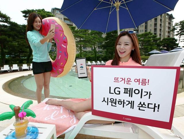 LG전자가 여름 휴가철을 맞아 'LG 페이(LG Pay)' 이용 고객들을 위한 다양한 캐시백 이벤트를 진행한다. 8월 한 달 동안 전국 주요 워터파크와 수족관(곤지암리조트 패밀리스파, 엘리시안강촌리조트 야외수영장, 설악워터피아, 뽀로로 아쿠아빌리지와 한화 아쿠아플라넷 제주, 여수, 일산, 63점)에서 LG 페이를 이용해 신한카드로 입장권을 결제하면 현금처럼 사용할 수 있는 마이신한포인트 5천점을 제공한다. 그 밖에 티머니 교통카드와 롯데카드 포인트 환급 이벤트도 진행한다.