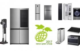 한국녹색구매네트워크가 5일 발표한 '2017 대한민국 올해의 녹색상품'에 선정된 LG전자 생활가전 제품 9종