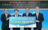 '취약 계층 에너지 비용 절감 돕는다'