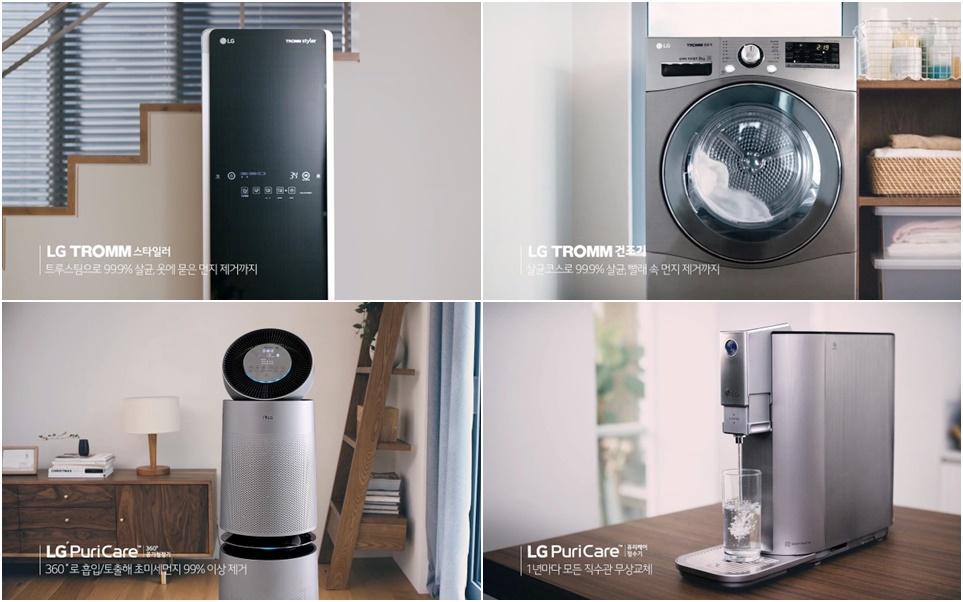 LG 트롬 스타일러, LG 트롬 건조기, LG 퓨리케어 공기청정기, LG 퓨리케어 정수기