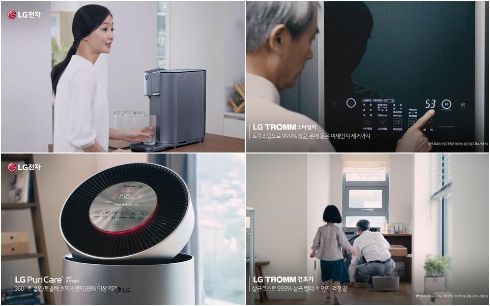 친정집을 방문한 30대 주부의 일상 그린 LG 건강관리가전 광고