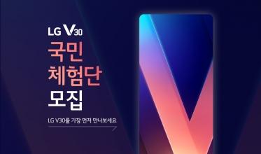 LG전자가 22일부터 28일까지 7일간 국내 고객을 대상으로 'LG V30 국민 체험단'을 모집 한다.'LG V30 국민 체험단' 활동을 원하는 고객은 LG V30체험단 홈페이지에 접속, 간단한 설문 조사와 함께 운영 중인 SNS 계정명 등을 입력하면 된다. LG전자는 추첨을 통해 사전 체험단을 선정, 9월 1일 LG V30체험단 홈페이지에서 발표할 예정이다.