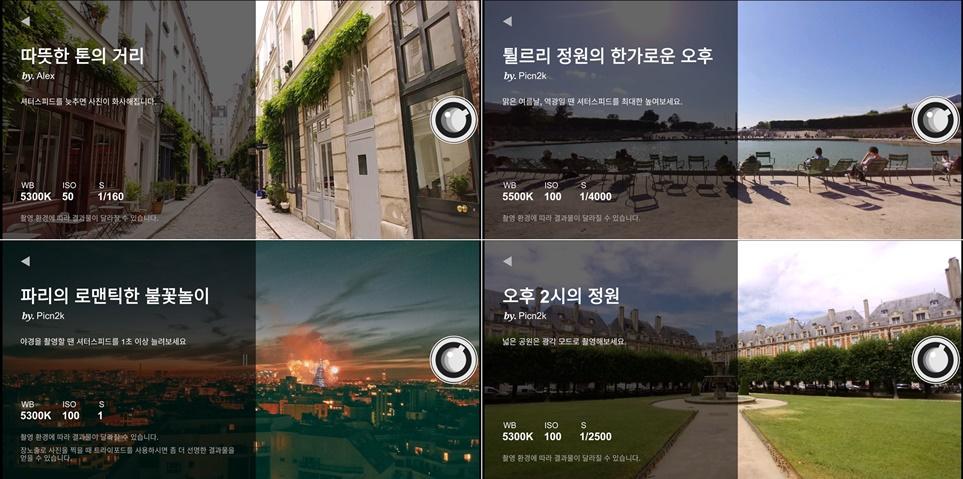 LG V30 카메라의 그래피 모드 소개