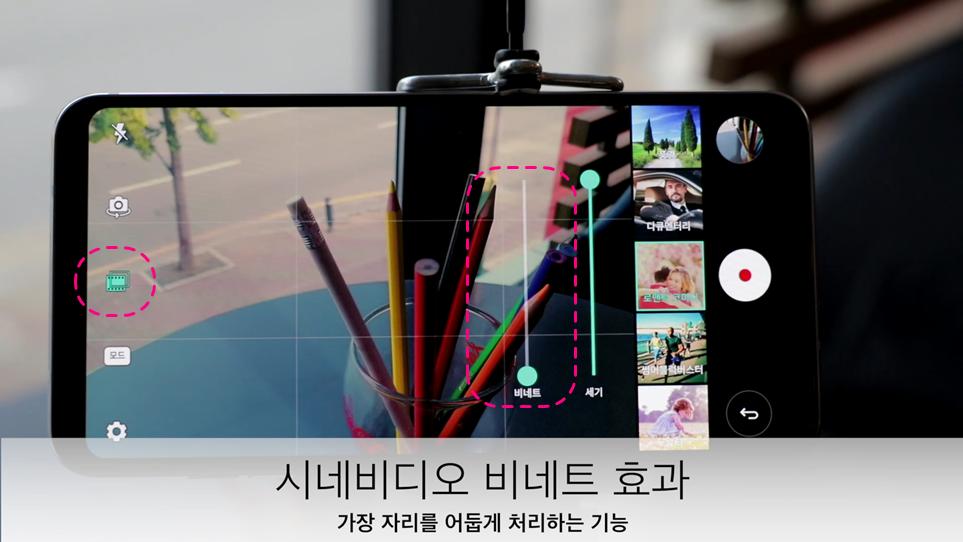 'LG V30' 카메라 설정 팁 - 비네트