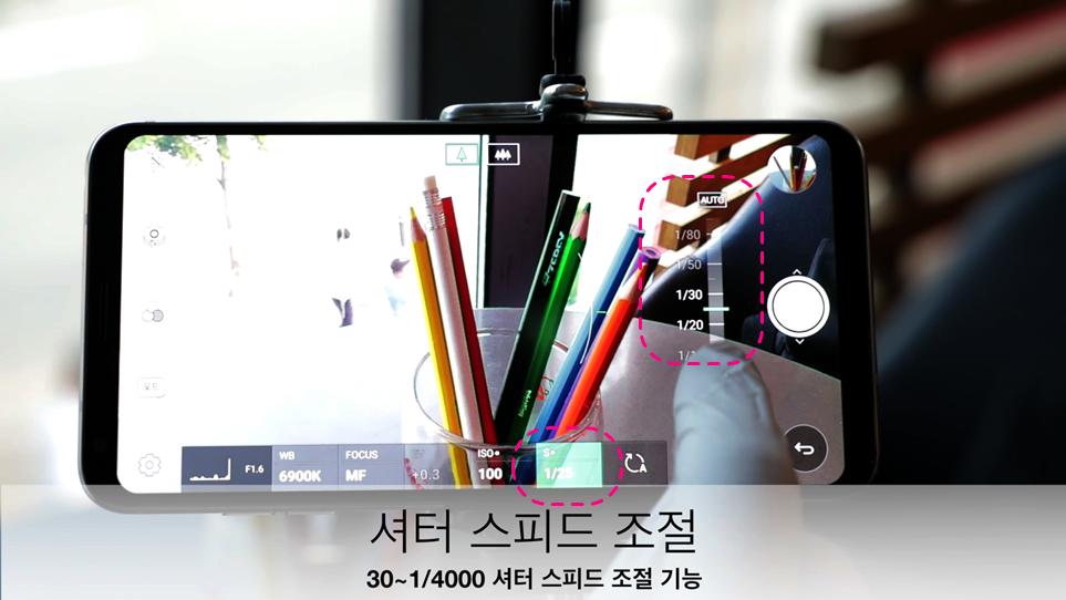 'LG V30' 카메라 설정 팁 - 셔터스피드