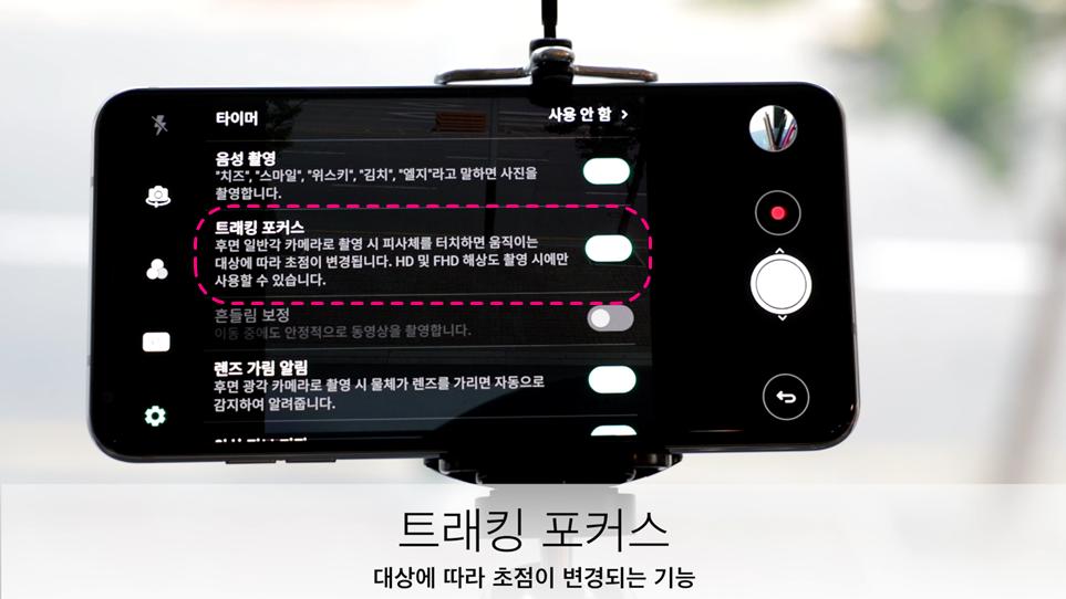 'LG V30' 카메라 설정 팁 - 트래킹 포커스
