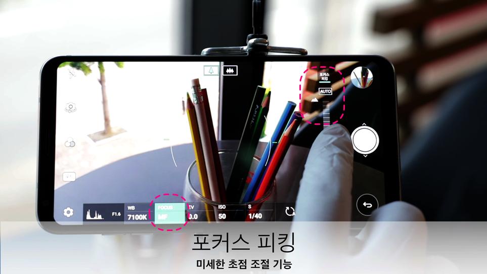 'LG V30' 카메라 설정 팁 - 포커스 피킹