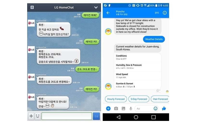 LG 홈챗(좌), 페이스북 Poncho(우)