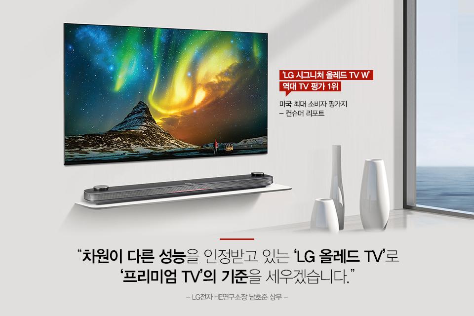"""""""차원이 다른 성능을 인정받고 있는 'LG 올레드 TV'로 '프리미엄 TV'의 기준을 세우겠습니다."""""""