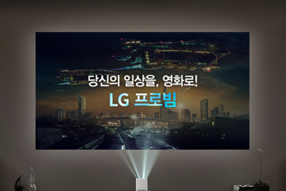 12cm 공간만 있으면 일상이 영화로~ 'LG 프로빔 TV'