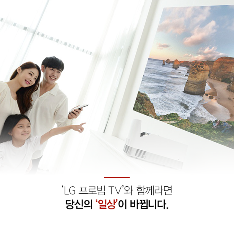 'LG 프로빔 TV'와 함께라면 당신의 일상이 바뀝니다.