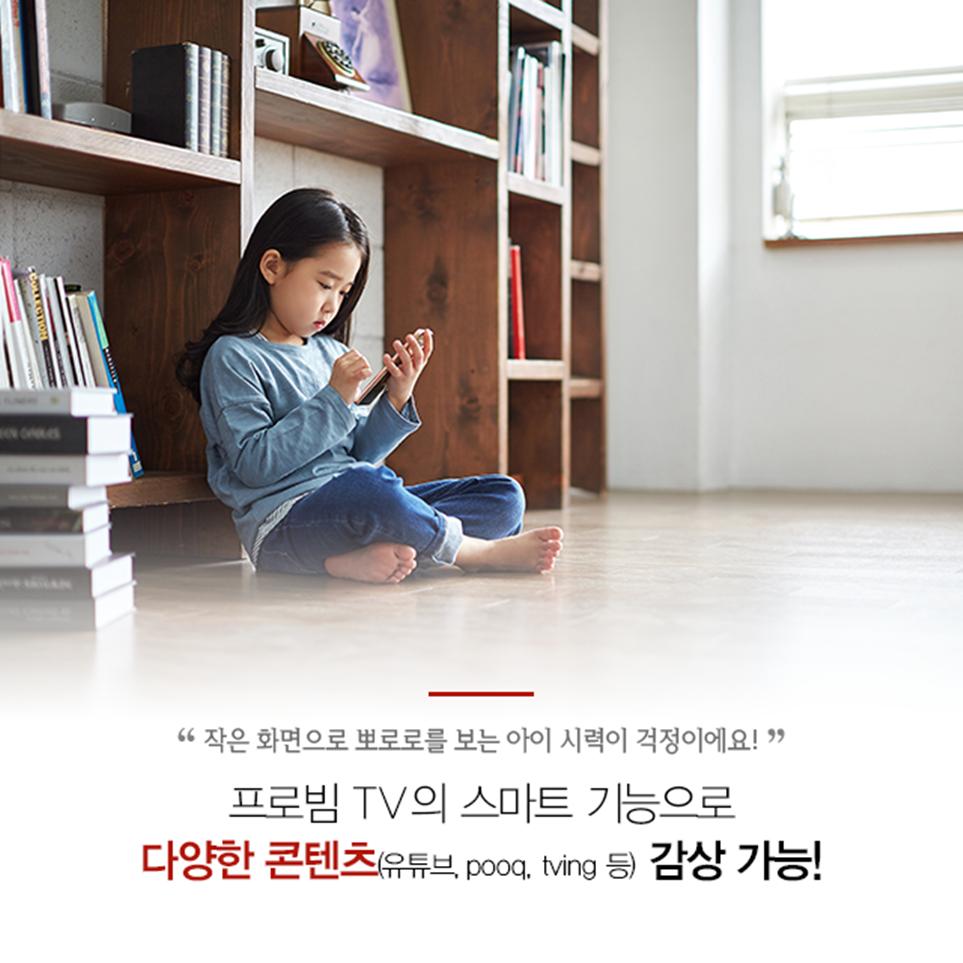 프로빔 TV의 스마트 기능으로 다양한 콘텐츠 감상