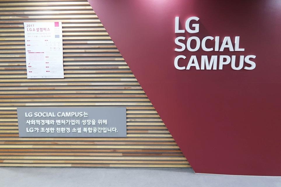 LG전자와 LG화학은 2015년부터 사회적경제 조직을 지원하기 위해 사무공간인 LG소셜캠퍼스를 무상으로 제공하고 있다. LG소셜캠퍼스는 고려대학교 안암캠퍼스 산학관에 있으며 사무공간 20여 개를 비롯해 다목적홀, 회의실 등의 편의시설도 갖추고 있다. 사진은 소셜캠퍼스 입구.