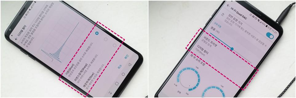'LG V30'의 '사운드 프리셋'과 '디지털 필터'