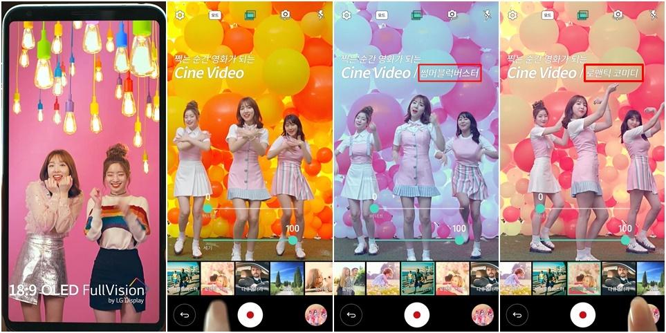 LG V30 시네 비디오 모드 소개