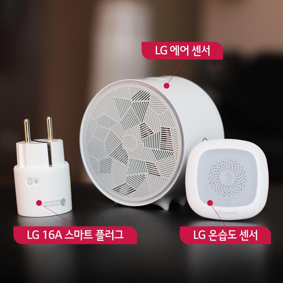 IoT 기기 3종을 출시