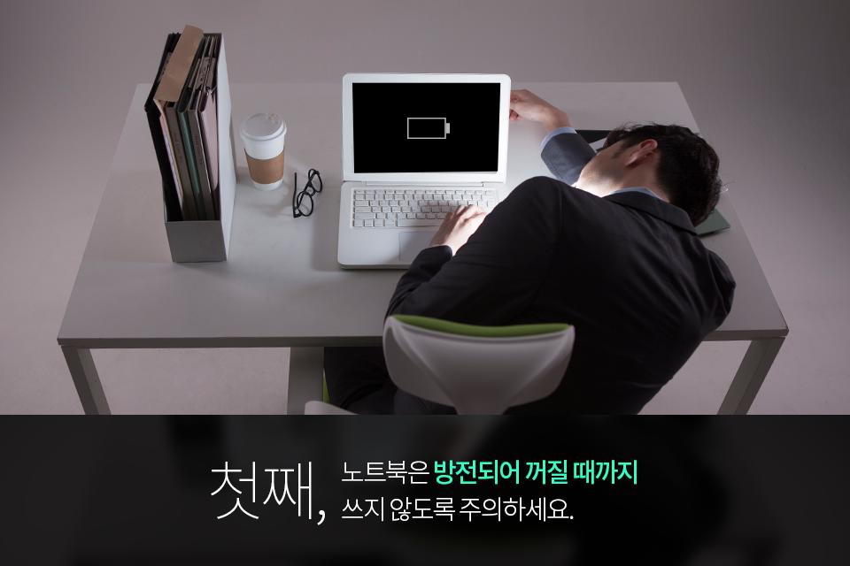 첫째, 노트북은 방전되어 꺼질 때까지 쓰지 않도록 주의하세요.