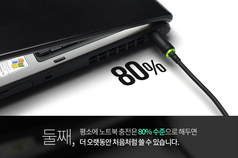 둘째, 평소에 노트북 충전은 80% 수준으로 해두면 더 오랫동안 처음처럼 쓸 수 있습니다.