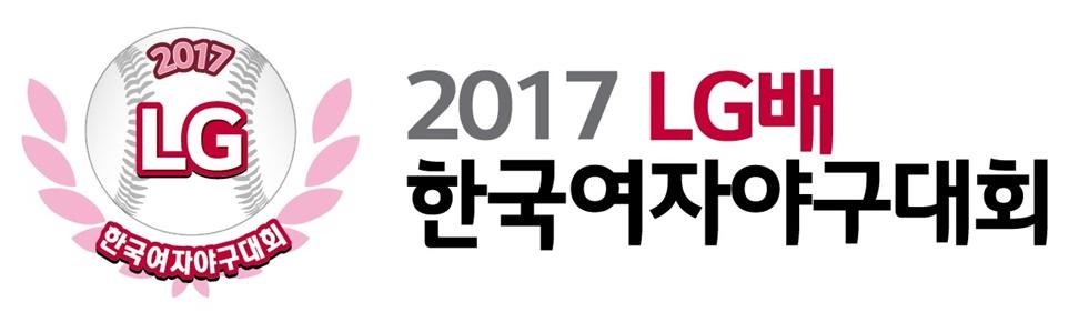 LG배 한국여자야구대회
