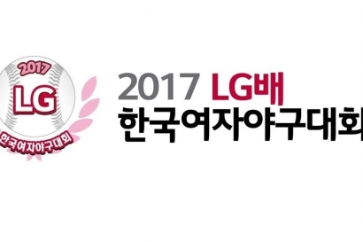 역대 최대규모 여자야구 리그 'LG배 한국여자야구대회' 28일 개막