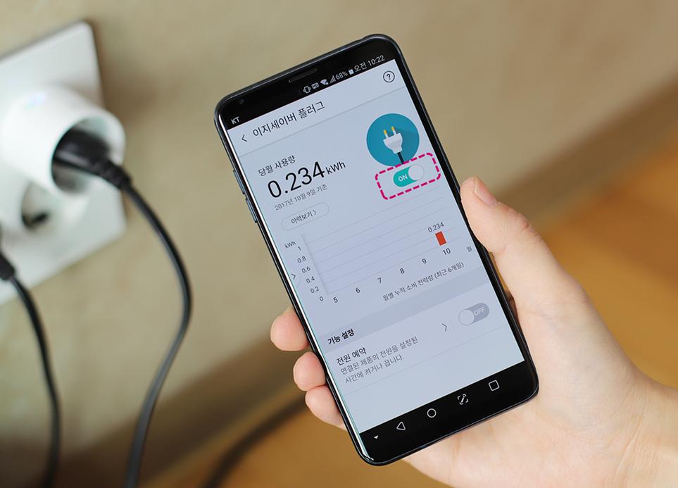 LG 16A 스마트 플러그(ESP-700Z)에서 스마트씽큐 앱