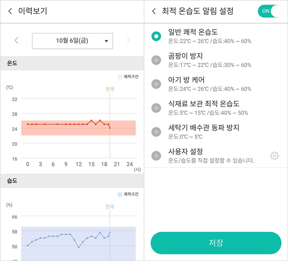 LG 온습도 센서(SS03A)에서 스마트씽큐 앱으로이력보기