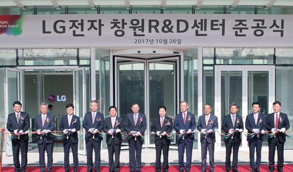 '창원R&D센터' 준공식