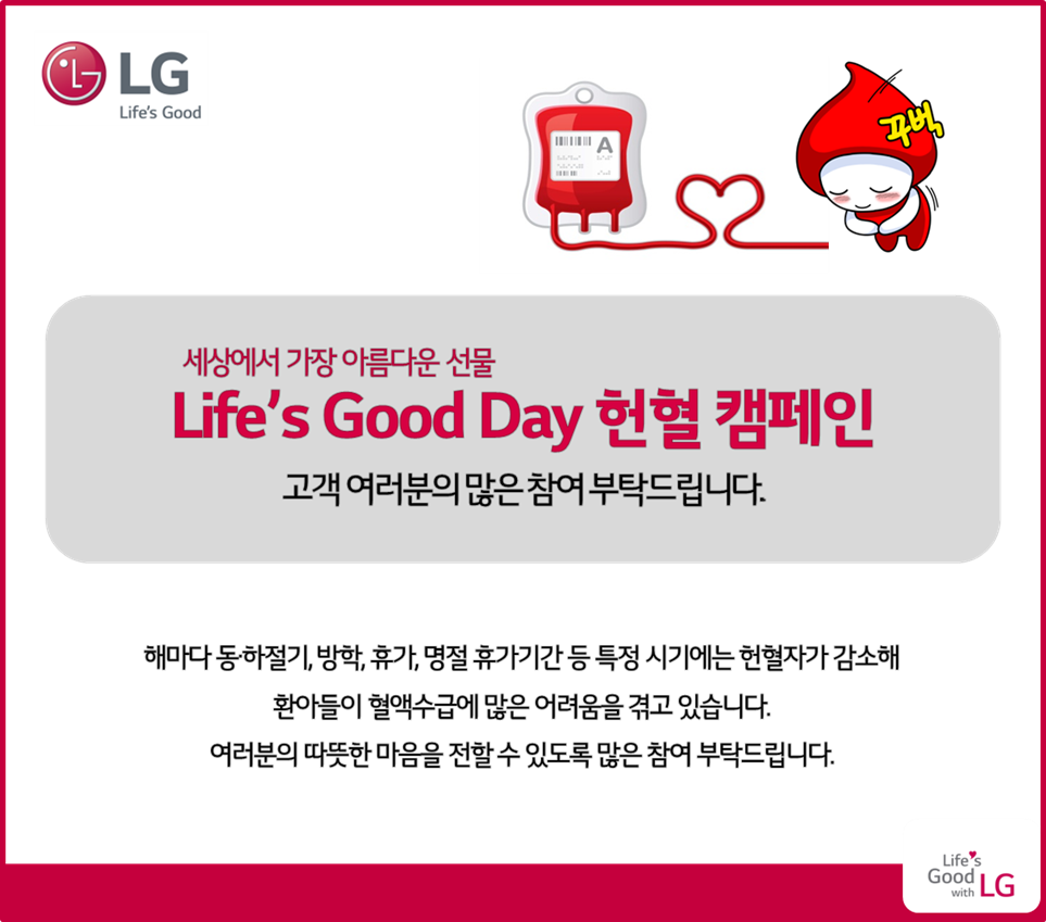 Life's Good with LG 헌혈 캠페인