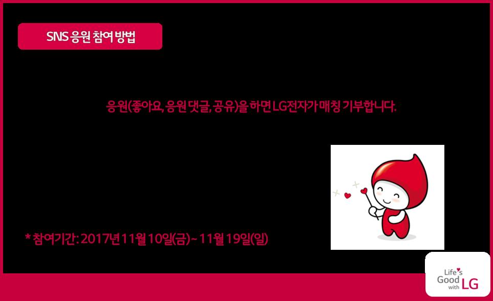 Life's Good with LG 헌혈 캠페인 SNS 응원 참여 방법