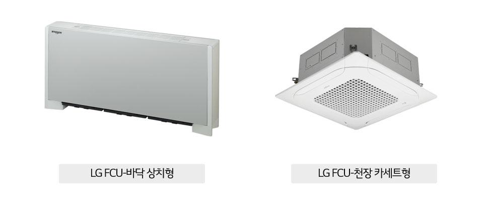 LG FCU-바닥 상치형, LG FCU-천장 카세트형