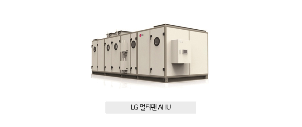 LG 멀티팬 AHU