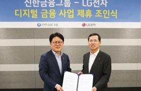 LG전자와 신한금융그룹은 8일 서울 중구 소공로에 있는 신한카드 본사에서 LG전자 CTO(Chief Technology Officer, 최고기술책임자) 안승권 사장(왼쪽), 신한카드 임영진 사장(오른쪽) 등이 참석한 가운데 양사의 IT, 금융 분야 역량을 기반으로 디지털 금융사업에서 전략적 협력을 위한 업무협약을 맺었다.