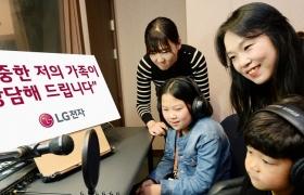 LG전자 고객상담센터에 전화하면 상담사 가족들이 반갑게 맞는다