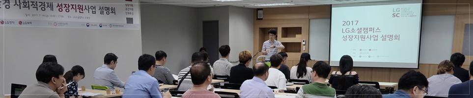 'LG소셜캠퍼스' 사회적기업 현장