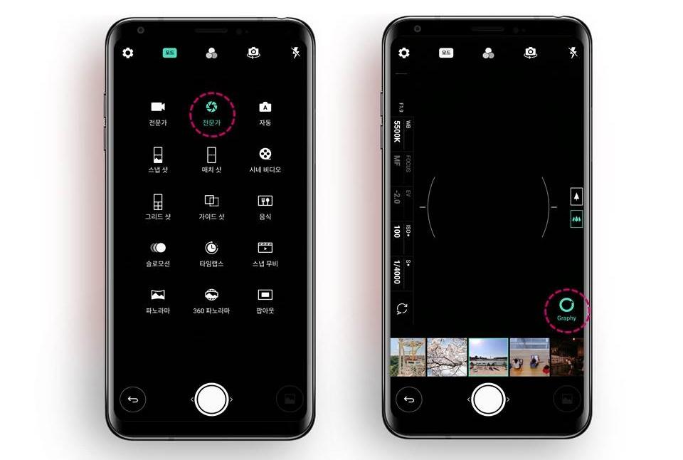 LG V30 그래피 설정법