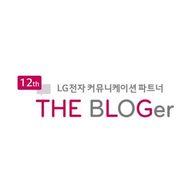 LG전자 커뮤니케이션 파트너 '더 블로거' 12기 모집