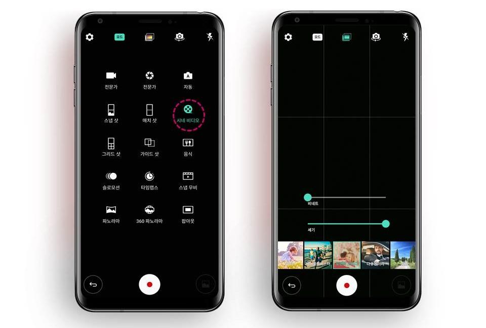 LG V30 시네비디오 설정법