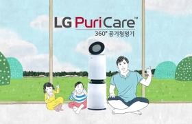 LG 퓨리케어 360˚ 공기청정기 영상공유 이벤트