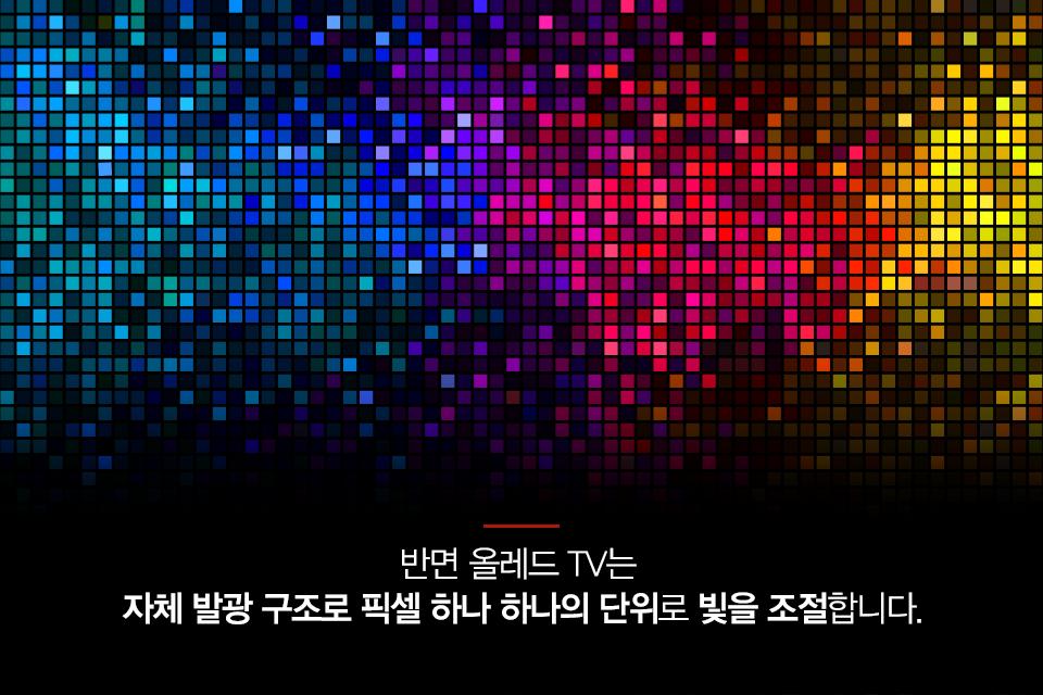 반면 올레드 TV는 자체 발광 구조로 픽셀 하나 하나의 단위로 빛을 조절합니다.