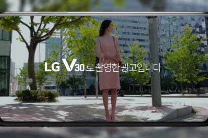 'LG V30' X 'LG 트롬 스타일러', 두 매력의 특별한 콜라보