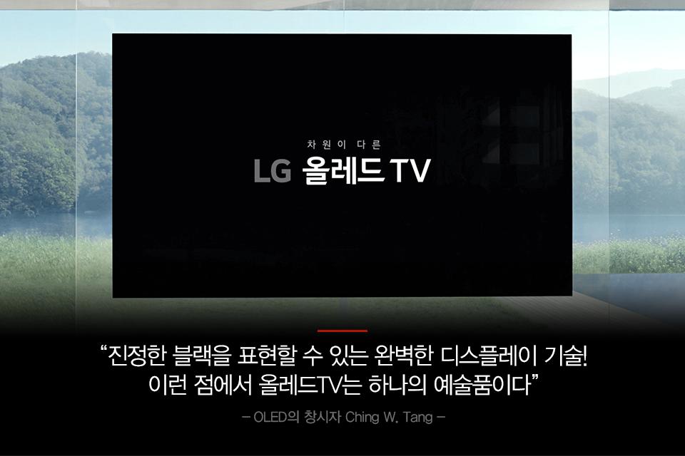 """""""진정한 블랙을 표현할 수 있는 완벽한 디스플레이 기술! 이런 점에서 올레드TV는 하나의 예술품이다"""" – OLED의 창시자 Ching W. Tang -"""