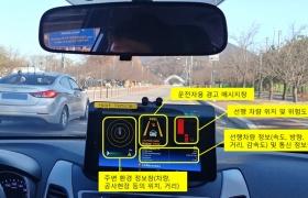 LG전자가 국내 최초로 자율주행 기반 기술 중 가장 중요한 분야인 '안전' 분야에서 국내 최초로 LTE V2X(Vehicle to Everything, 차량과 모든 개체 간 통신) 안전기술 개발과 시연을 통한 성능검증에 성공했다. 사진은 경기도 과천시 일반도로에서 LG전자가 자체 개발한 V2X 안전기술 중 하나인 『선행차량 급제동 경고』를 시연하는 모습. 선행차량이 급제동을 하자 이를 실시간으로 전달받은 후행차량에 상세한 관련 정보와 함께 경고가 울리고 있다.