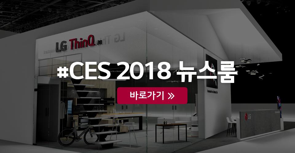 #CES 2018 뉴스룸