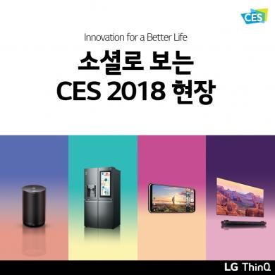 'CES 2018' 현장을 소셜로 생생하게 만나세요