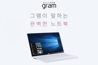 더욱 완벽해진 'LG 그램'의 10가지 매력
