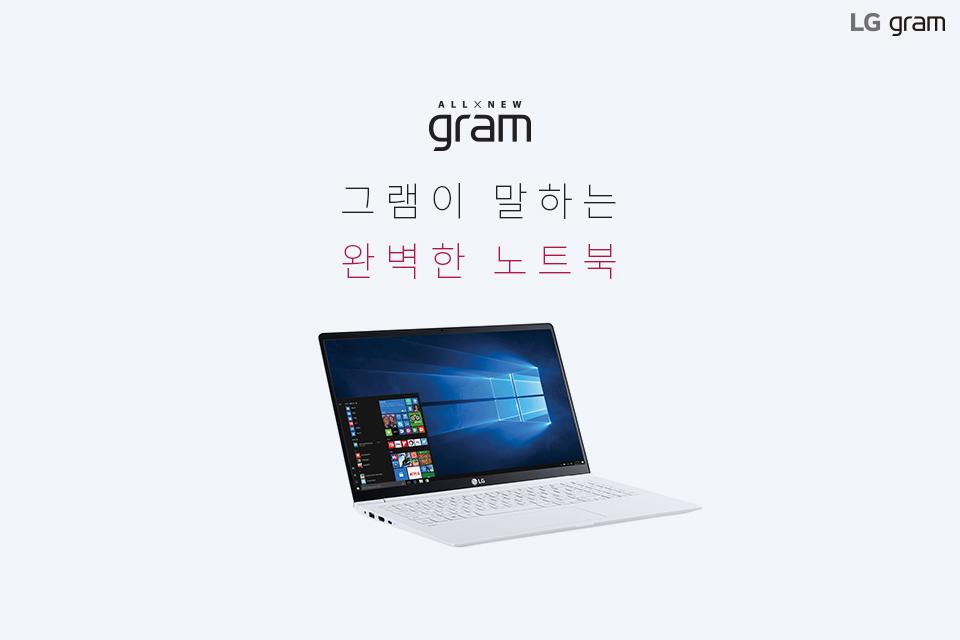 그램이 말하는 완벽한 노트북